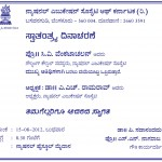 Independence Day 2012 Invitation