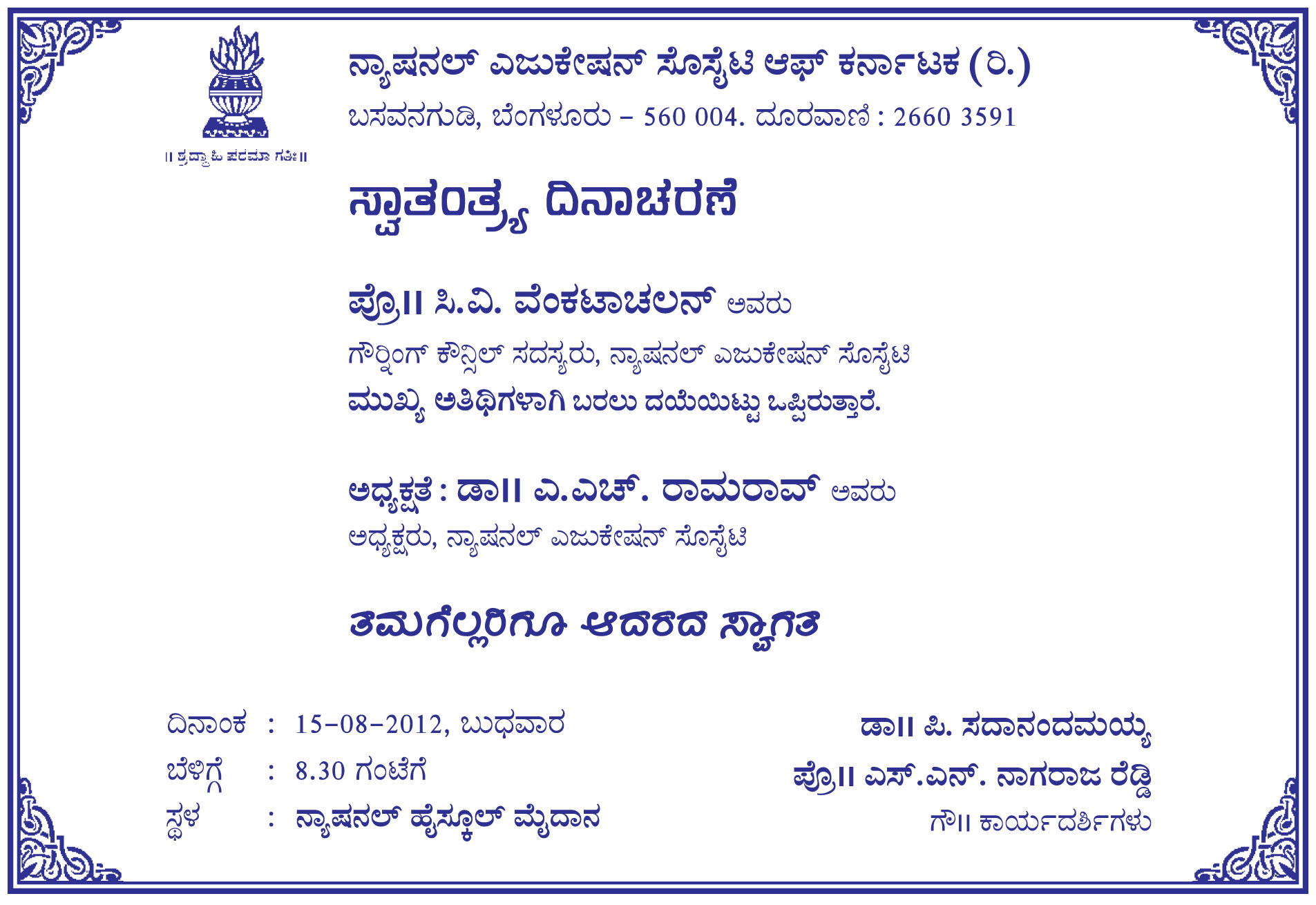 independence day 2012 invitation national pu college