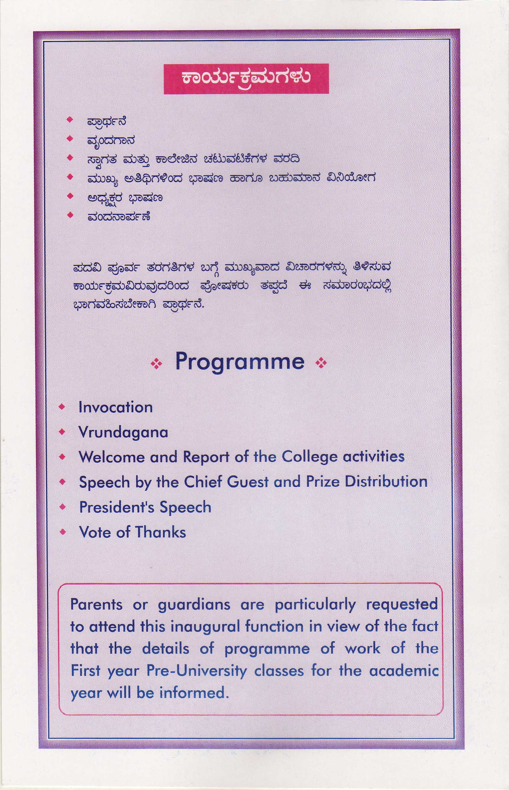 inaugural function of first year puc for the year 2015 2016 portal