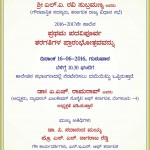 Inaugural Function of First Year Pre-University Classes for the year 2016-2017